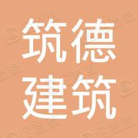 潍坊市筑德建筑工程有限公司