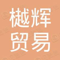 济南樾辉贸易有限公司