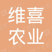 北京维喜农业发展有限公司
