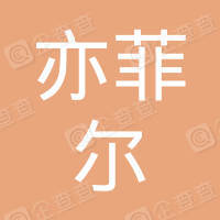 武汉亦菲尔光电科技有限公司