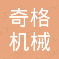 山东奇格机械设备有限公司