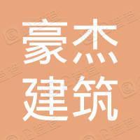 潍坊市豪杰建筑工程有限公司