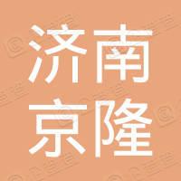 济南京隆试验仪器有限公司