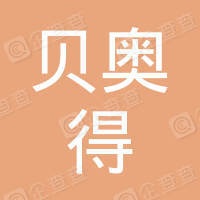 潍坊市贝奥得电子有限公司
