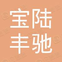青岛宝陆丰驰汽车销售服务有限公司