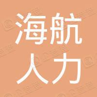 深圳市海航人力资源有限公司