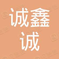 济南诚鑫诚科技信息有限公司