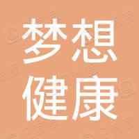 济南市莱芜区梦想健康咨询有限公司