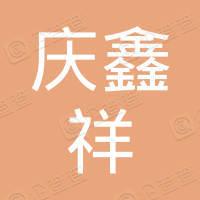 深圳市慶鑫祥物業管理有限公司