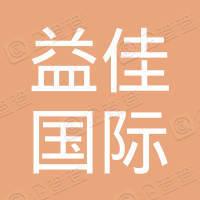 青岛益佳国际贸易集团有限公司