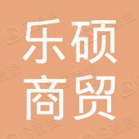 青岛乐硕商贸有限公司