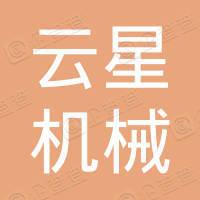 济南云星机械设备有限公司