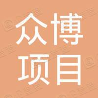 山东众博项目管理咨询有限公司