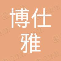 山东省博仕雅服饰有限公司