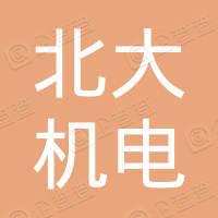 青岛北大机电控制有限公司