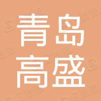 青岛高盛知识产权代理有限公司