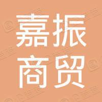章丘市嘉振商贸有限公司