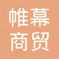 济南市天桥区帷幕商贸有限公司