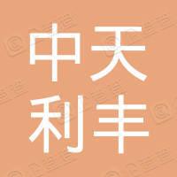 中天利丰(潍坊)建筑工程有限公司