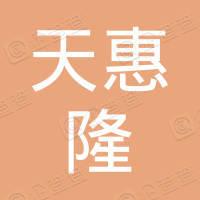 青岛天惠隆塑料有限公司