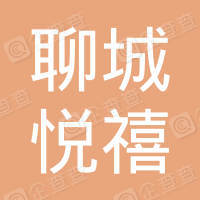 聊城悦禧电子商务中心