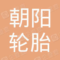 济南朝阳轮胎有限公司