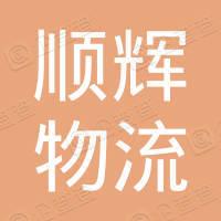 莘县顺辉物流有限公司