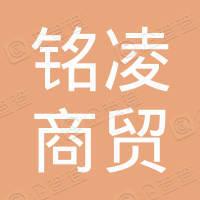 山东铭凌商贸有限公司