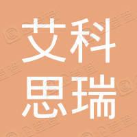 山东艾科思瑞文化传播有限公司济南第二分公司