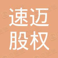 青岛速迈股权投资合伙企业(有限合伙)