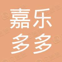 青岛嘉乐多多家居有限公司