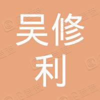 济南吴修利品牌管理有限公司