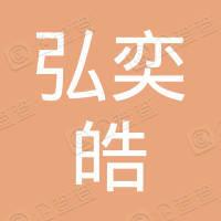 潍坊弘奕皓建筑工程有限公司