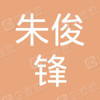 枣庄朱俊锋电子商务有限责任公司