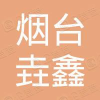 烟台垚鑫种植养殖专业合作社