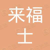 来福士(山东)国际展览有限责任公司