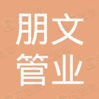 山东朋文管业有限公司