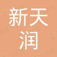济南新天润自动化设备有限公司