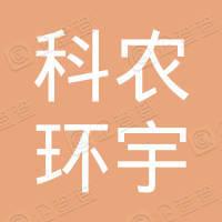 湖南科农环宇新能源有限公司