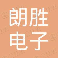 山东朗胜电子科技有限公司