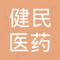 章丘市健民医药有限公司东山药店
