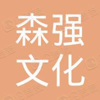 山东森强文化传媒有限公司