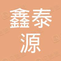 深圳市鑫泰源环保科技有限公司