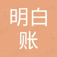 山东明白账财务管理有限公司