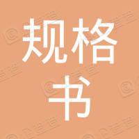 济南规格书商贸有限公司