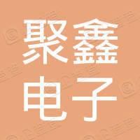 济南市聚鑫电子商务有限公司