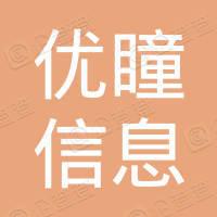 济南优瞳信息服务有限公司