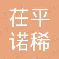 茌平县诺稀新材料有限公司