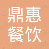 滕州市鼎惠餐饮有限公司