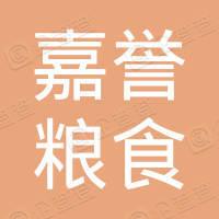 冠县嘉誉粮食收购有限公司